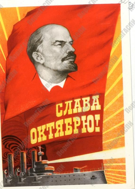 Открытки 101 год октябрьской революции, картинки