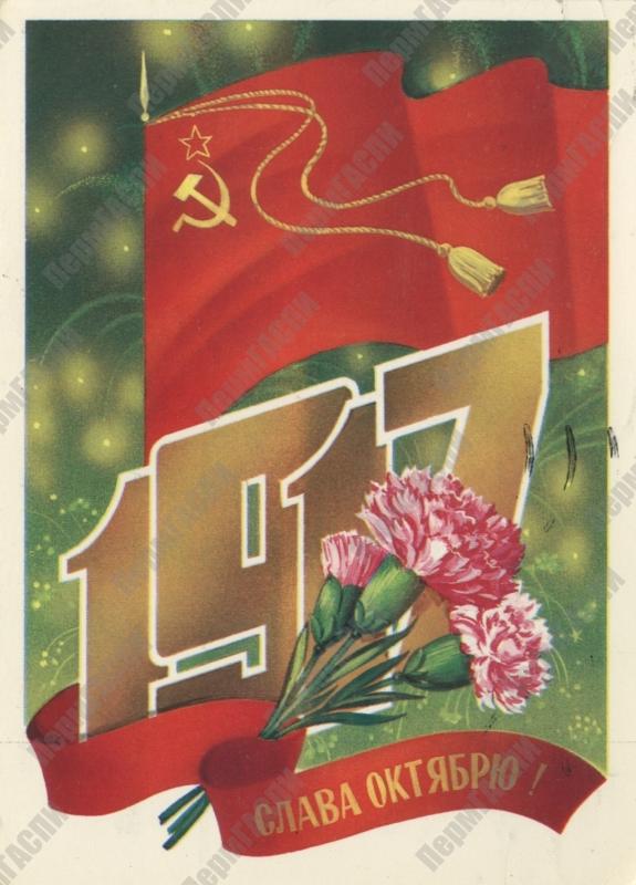 Открытки поздравления с октябрьскими праздниками рб