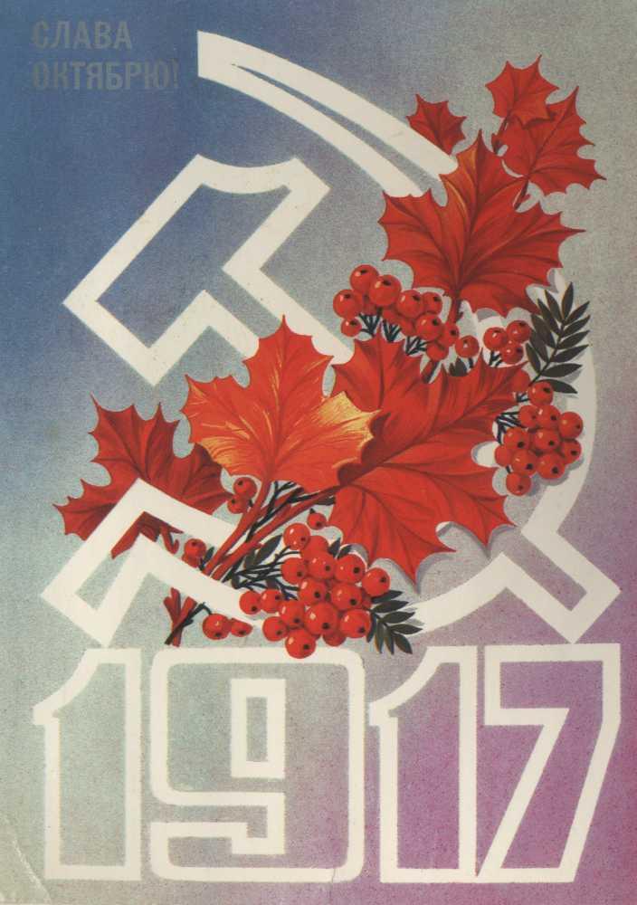 Поздравительные открытки ноября, флеш анимация
