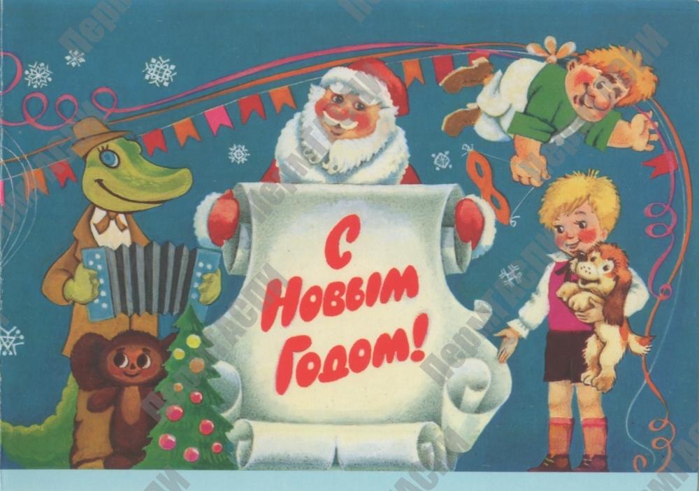 Картинки, открытка чебурашка и новый год